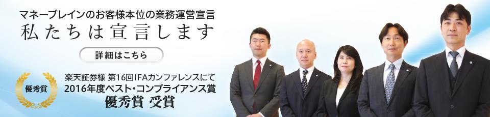 マネーブレインはお客様本位の業務運営宣言をします。