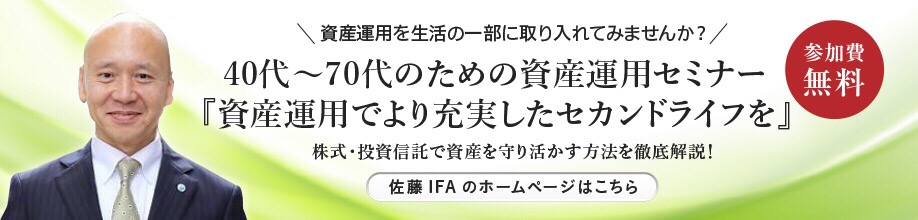 佐藤IFAのホームページはこちら
