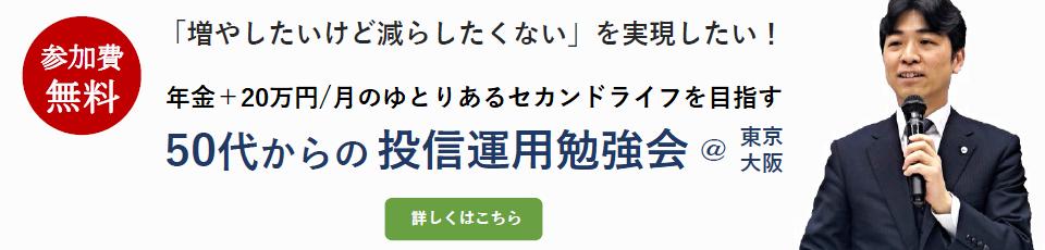 「増やしたいけど減らしたくない」を実現したい!年金+月20万円のゆとりを目指す50代からの投資信託勉強会