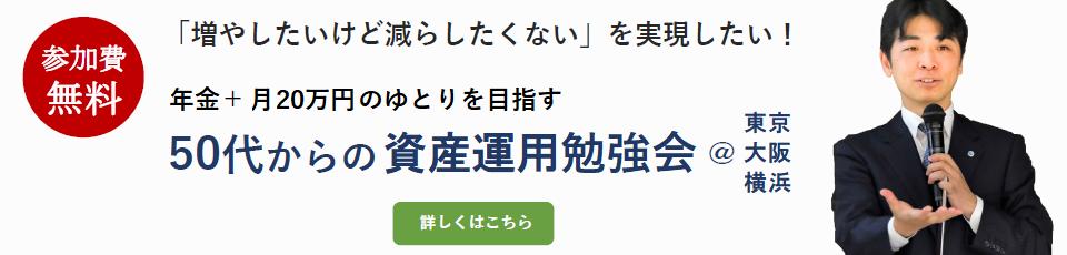 「増やしたいけど減らしたくない」を実現したい!年金+月20万円のゆとりを目指す50代からの資産運用勉強会